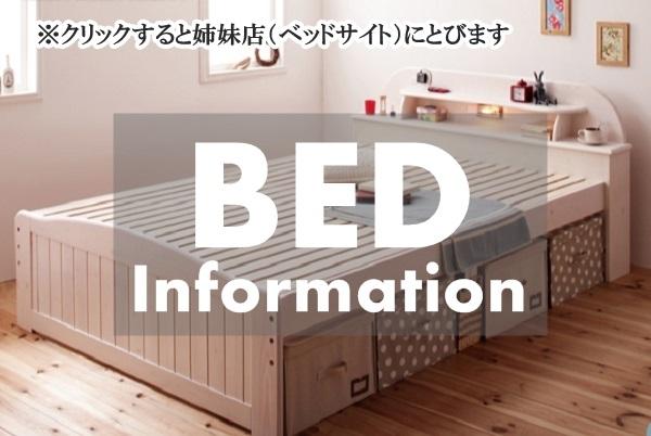 ベッドカテゴリ