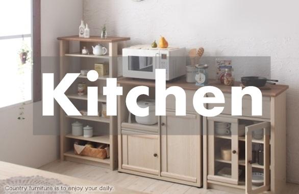 キッチンカテゴリ
